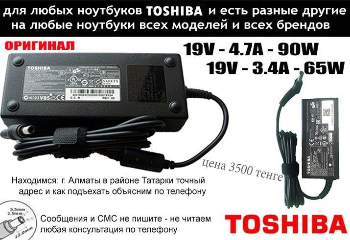 Адаптер для Toshiba и другие блоки питания зарядки на любые НОУТБУКИ