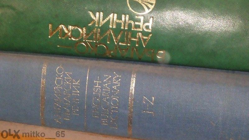 продавам речници- английски , немски