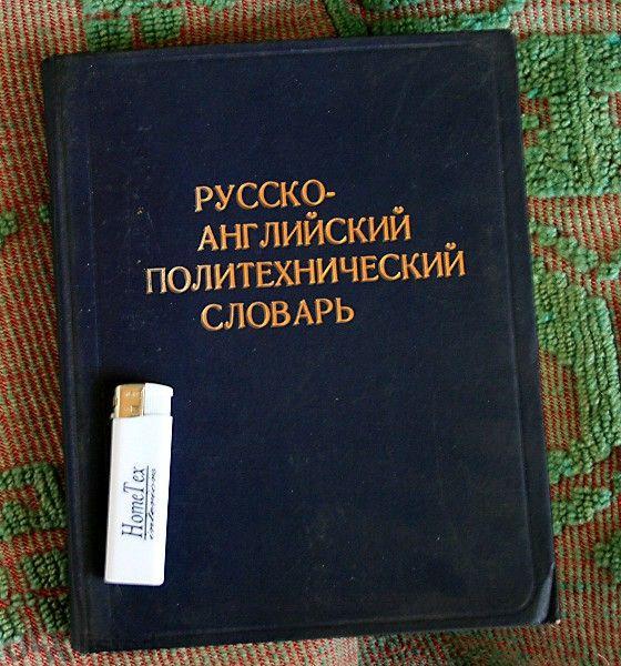 Руско - Английски Политехнически Рерчник