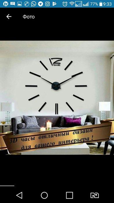 3d д Настенные часы Установка и подбор Дизайнера в НАУРЫЗ в ПОДАРОК!