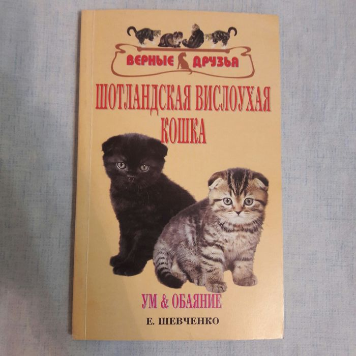 Книга о вислоухих котах-500 тнг