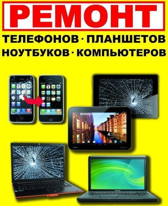 Ремонт Компьютеров Ноутбуков, Сотовых телефонов