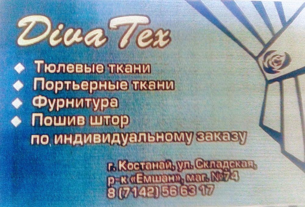 Складская Емшан бутик 74 и 51 СКИДКИ.Тюль Портьера Ламбрекены Пошив.
