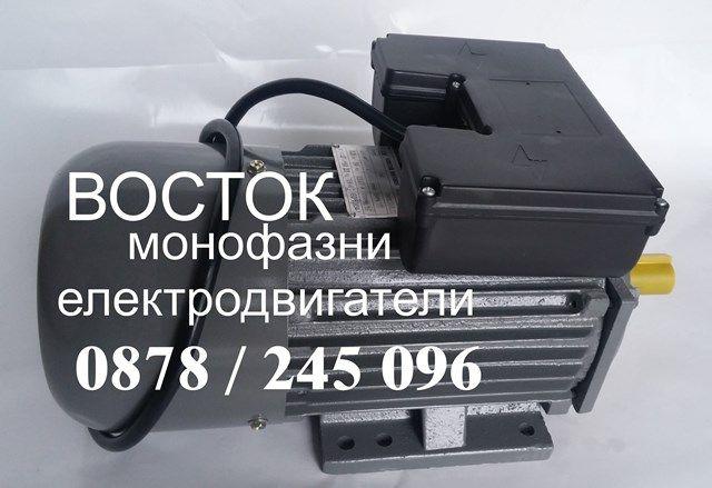 Монофазни електромотори РЕАЛНА МОЩНОСТ електродвигатели ВОСТОК 2,2кв.