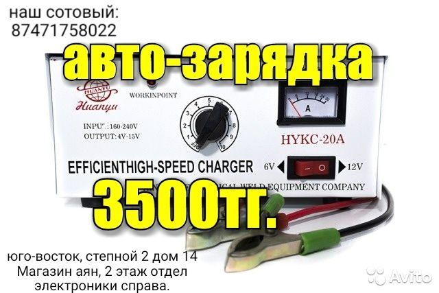 Авто зарядка для аккумуляторов, Акция, успей купить!!!