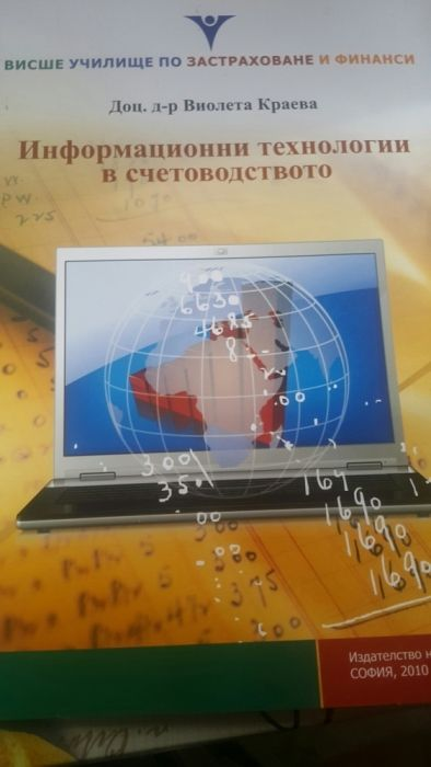 Учебници информатика,микроикономика,статистика,търговско право,застр.