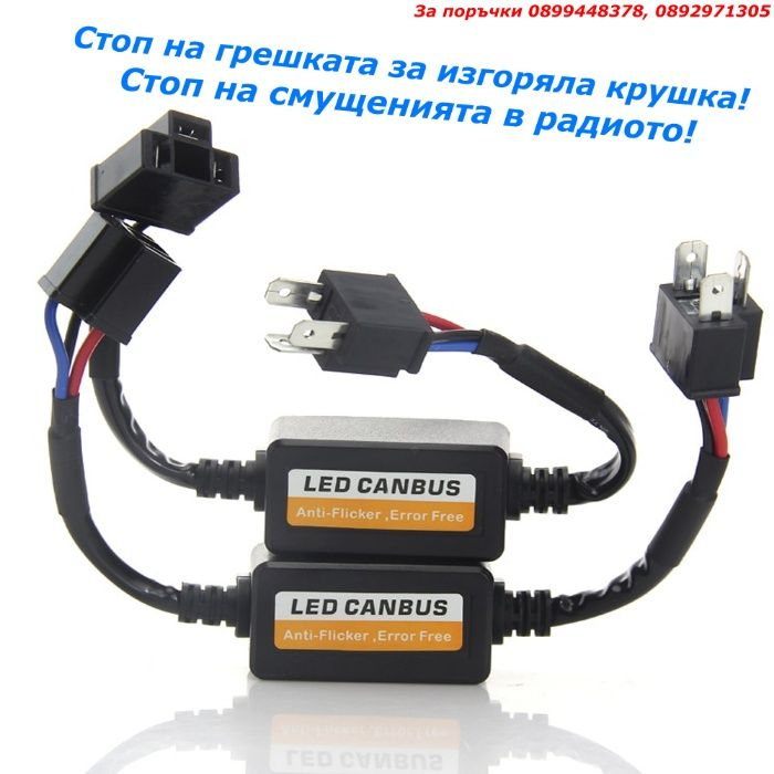 LED canbus декодер за грешка H7 H1 H4 HB4 decoder изгоряла крушка лед