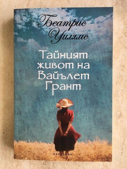 """""""Тайният живот на Вайълет Грант"""", Беатрис Уилямс"""