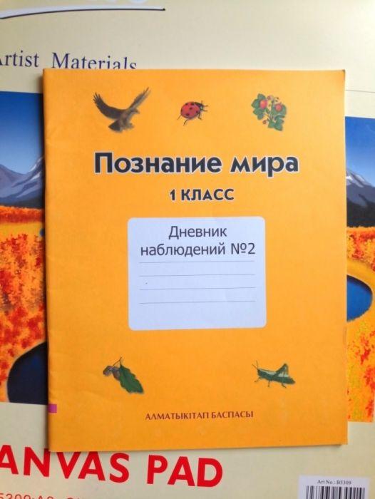Познание мира - дневник наблюдений, 1 класс.