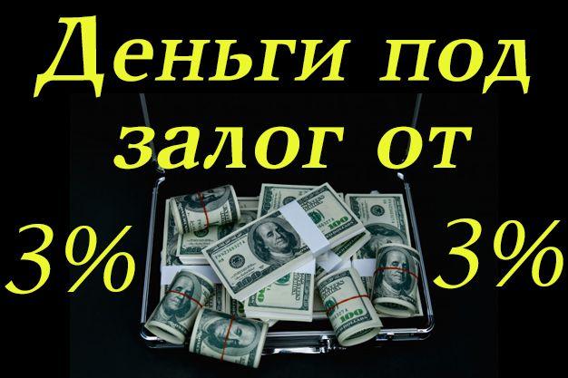 Ломбарды деньги под залог работа техником в автосалоне москва