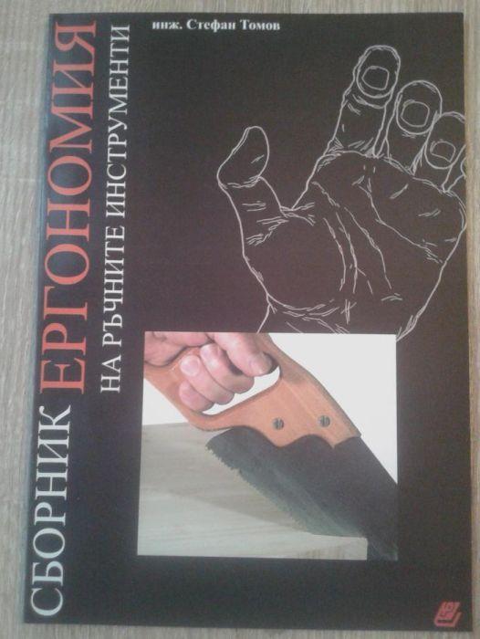 Сборник статии по ергономия на ръчните инструменти