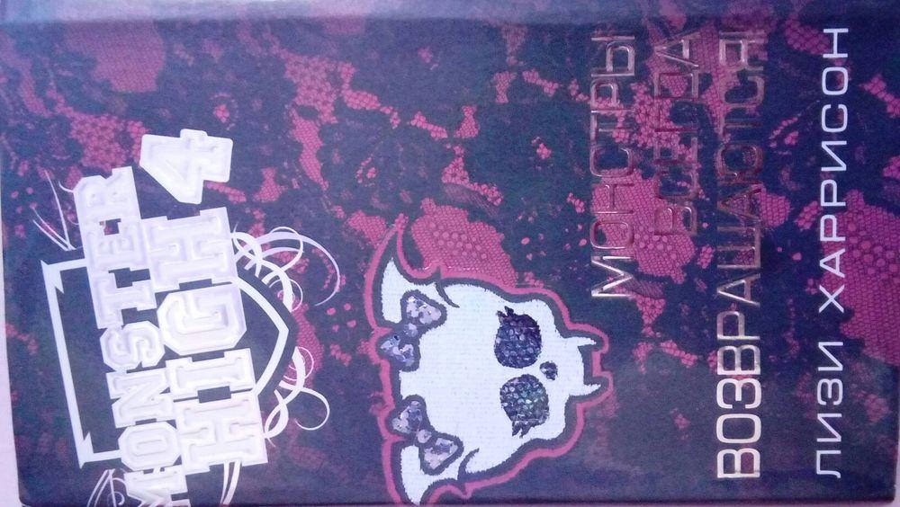 """Книга """"Monster High """""""