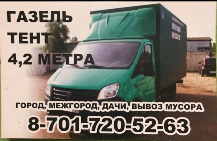 Услуги грузоперевозки. Темиртау - изображение 1