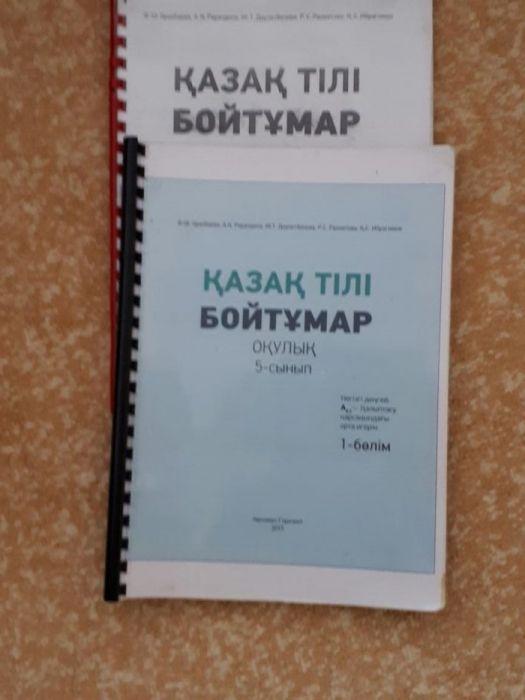"""Книга казахский язык """"Бойтумар"""" 5кл"""