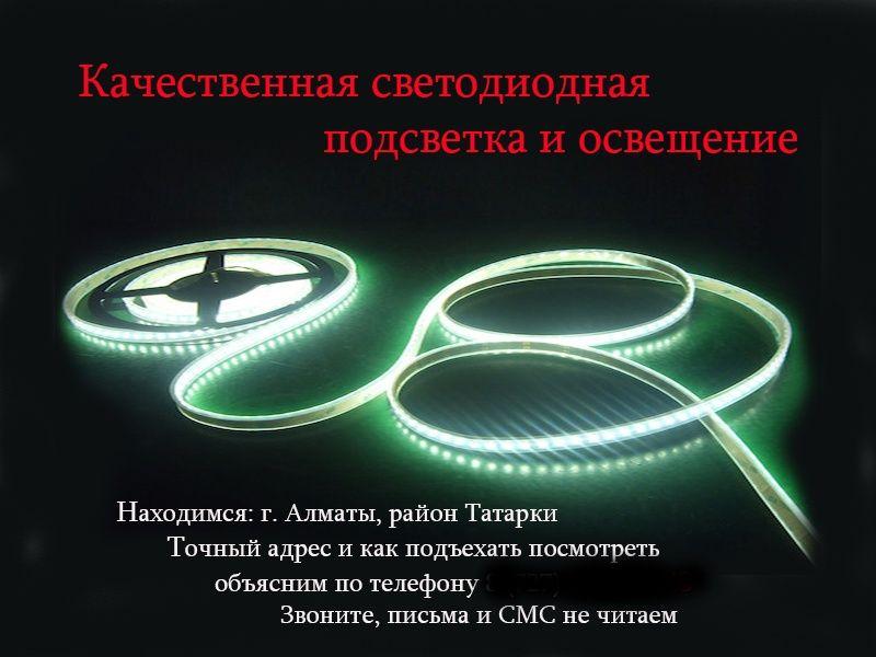 LED светильники прожектора свето-диодные ленты. МНОГО РАЗНОЙ ПОДСВЕТКИ