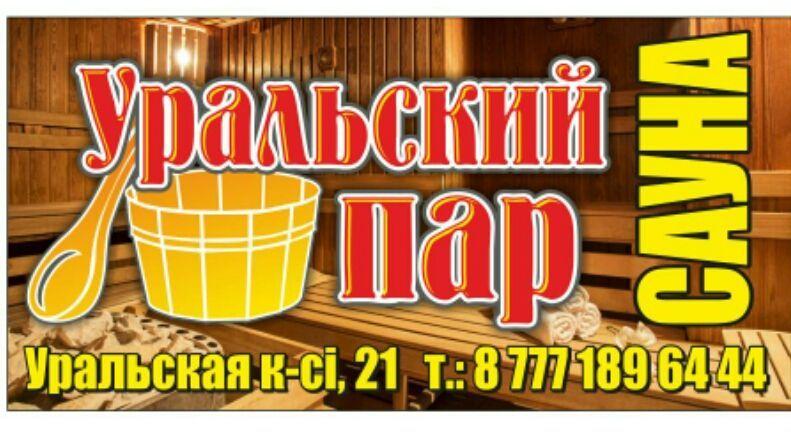 "Баня - Сауна "" Уральский пар"""