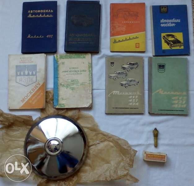 Книги за Москвич 402/407/408/412 на Руски и на Български език