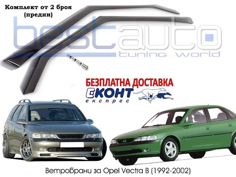 Ветробрани за Opel Vectra B/Опел Вектра Б - Въздухобрани за Опел