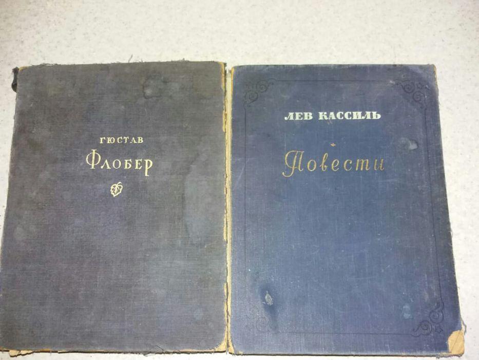 книги Гюстав Флобер 1949 год выпуска вторая книга Лев Кассиль 1953 год