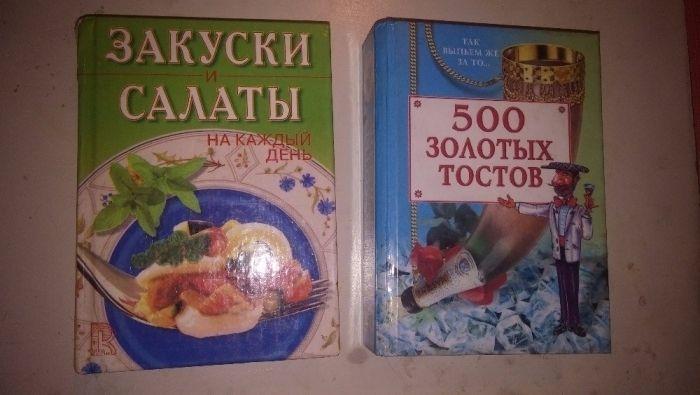 Закуски и салаты. / 500 золотых тостов