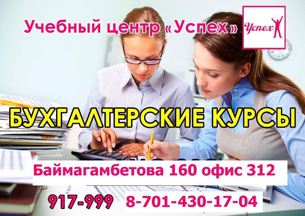 Бухгалтерский курс для начинающих