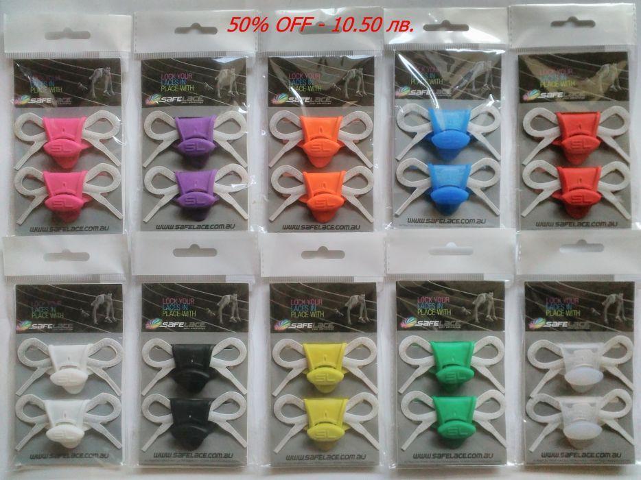 50% намаление на Safe Lace® - закопчалки за връзки на обувки