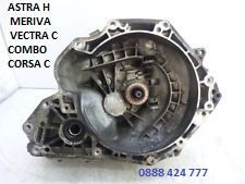 Скоростна кутия Opel Astra H /Zafira / Meriva / Corsa C / Vectra C /