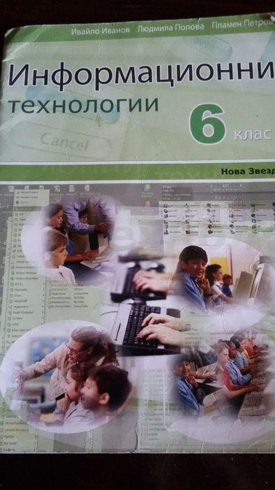 Учебник информационни технологии 6 кл