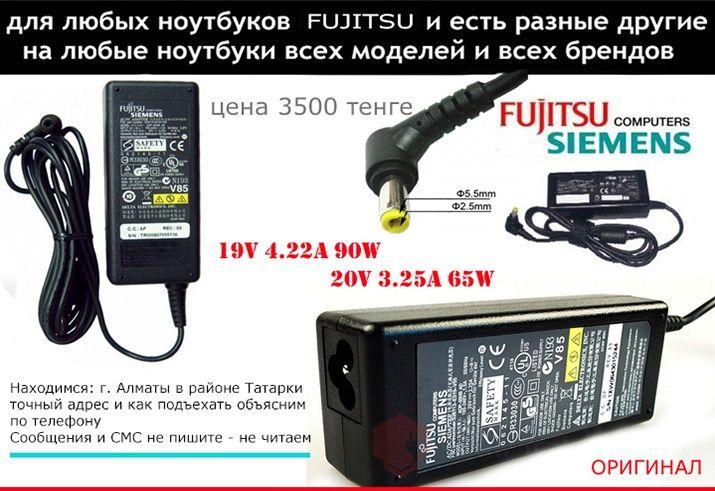 Адаптер для Fujitsu и другие блоки питания зарядки на любые НОУТБУКИ