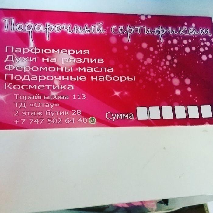 Сертификат за вашу цену от бутика Эмперия Красоты