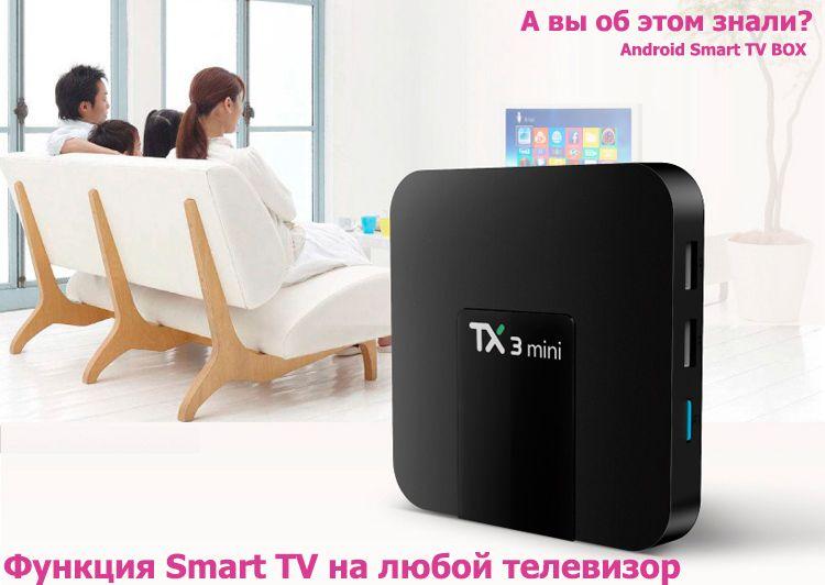 Tanix TX3 mini Android smart tv box , лучшая тв бокс приставка