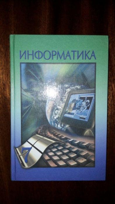 Продам учебник по информатике 7 класса для казахских школ