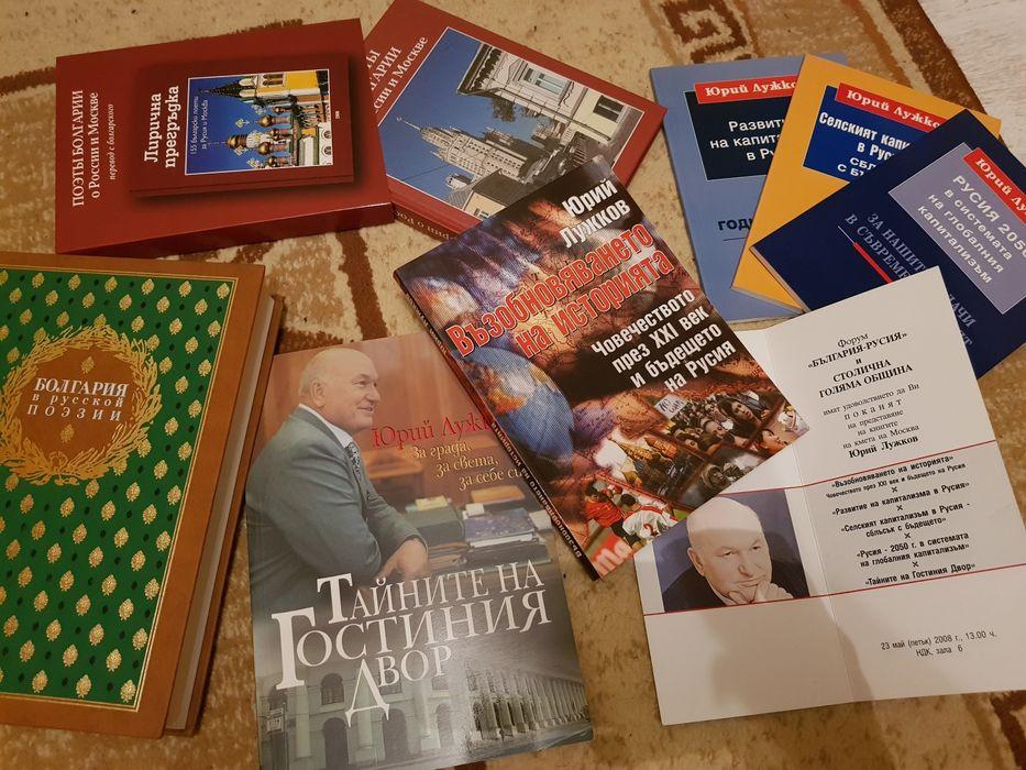 Юрий Лужков бивш кмет на Москва ,една от книгите е с автограф!