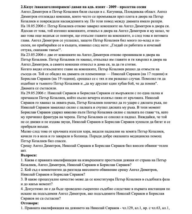 Адвокатски изпит 2019 -пълен набор от необходими материали -2005-2019 гр. София - image 3