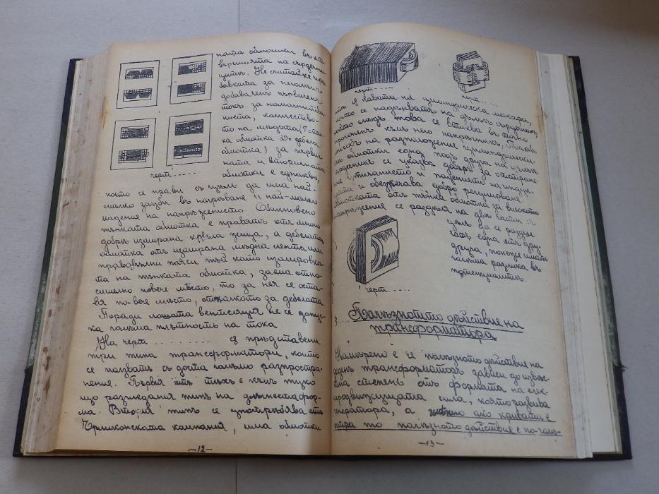 Електрическо осветление - учебник от 1914г.