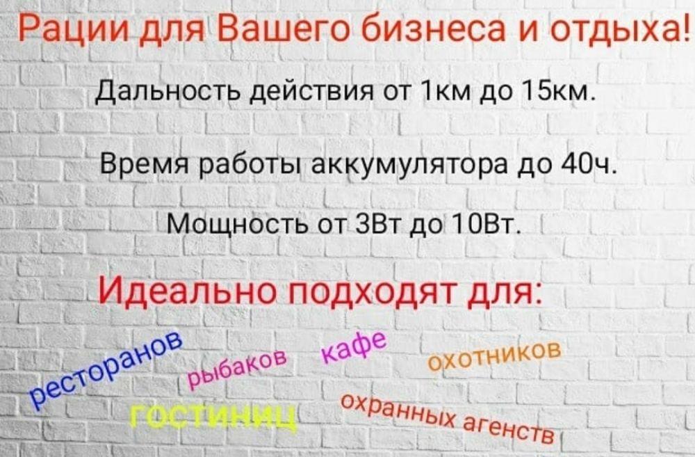 Рации , Радиостанции , GSM сигнализации, Мигалки, СГУ