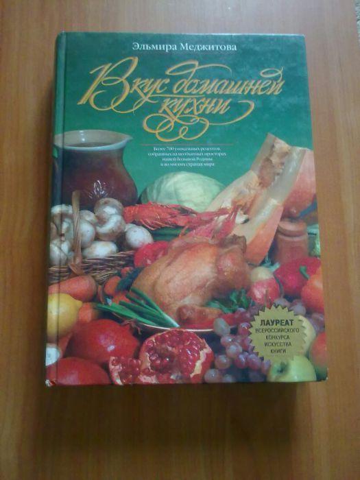 """Книга """"Вкус домашней кухни"""""""