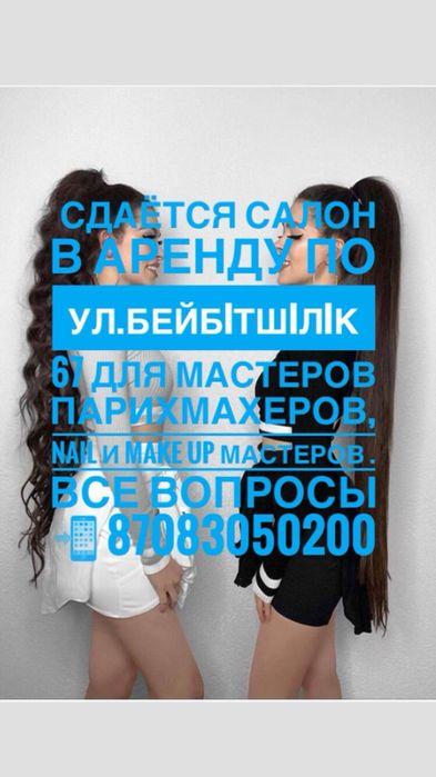 Сдаю срочно в аренду место для парикмахера 2 по 50.000 тг