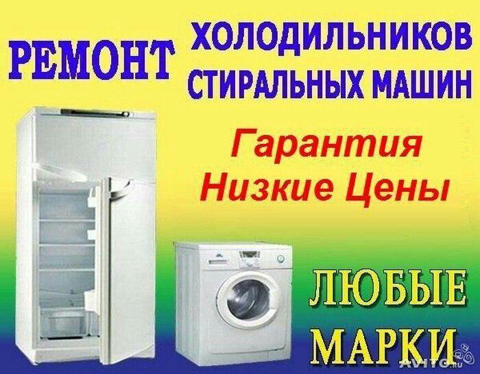 Ремонт техники на дому-холодильники, стиральные машины