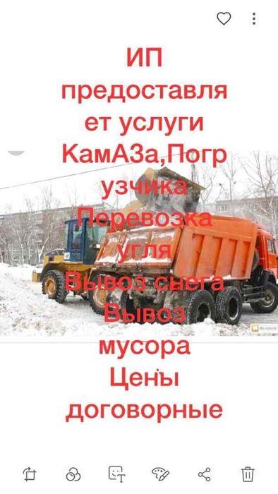 Вывоз снега,мусора,услуги камаз,Погрузчика.песок,щебень,грунт,отсев.