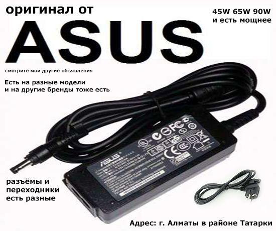Для ASUS на планшеты и ноутбуки ЗАРЯДКА Блок-адаптер и шнур питания от