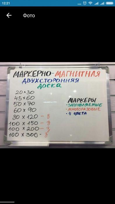 Маркерно-магнитная доска и флипчарт+Бонусы!!! Астана - изображение 2