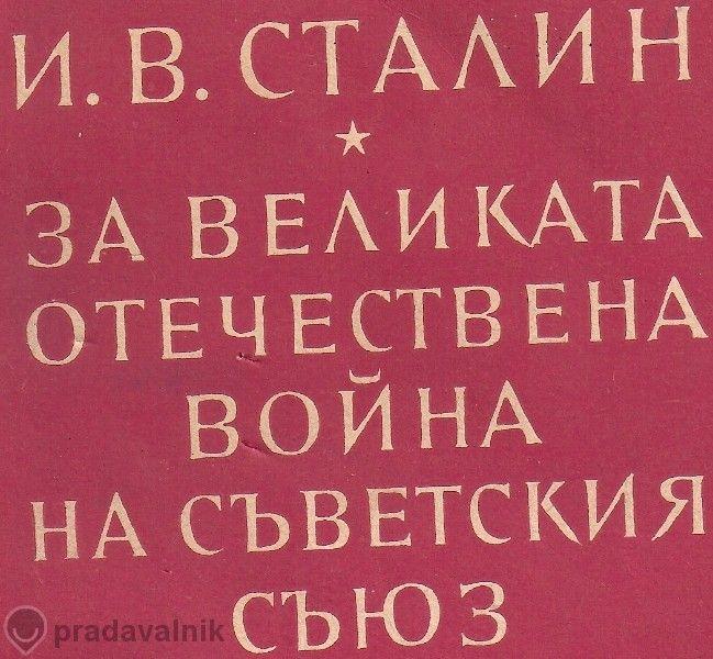 """""""За великата отечествена война на съветския съюз"""" - Й. В. Сталин,1953"""