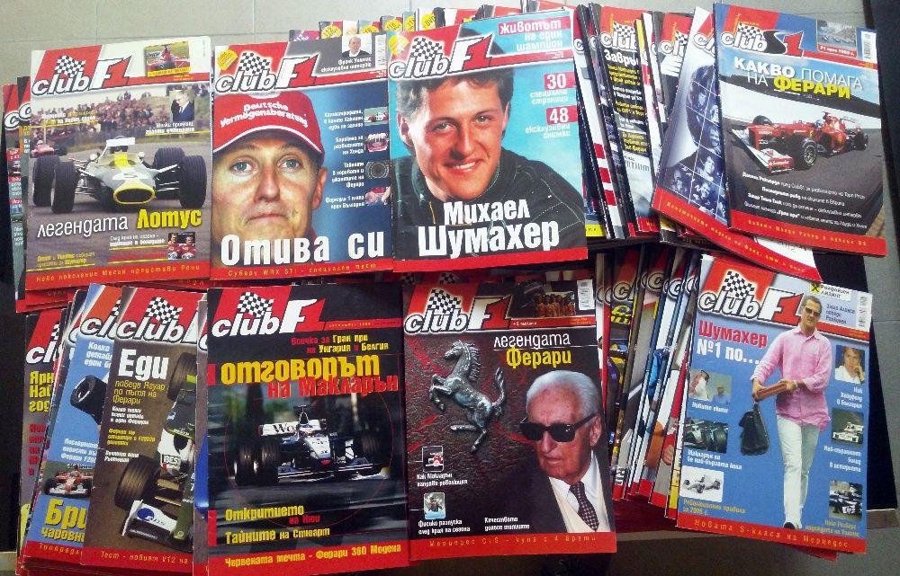 Колекция списание Клуб Ф1/ Club F1– 90 броя
