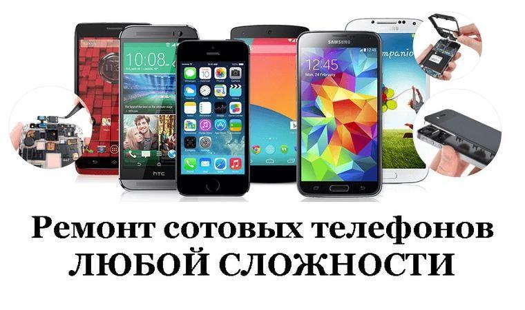 Ремонт сотовых телефонов любой сложности. Apple, Samsung, Huawei,LG