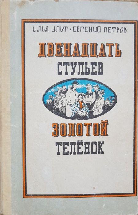 """Книга """"Золотой теленок"""" и """"12 стульев"""" Ильф и Петров"""