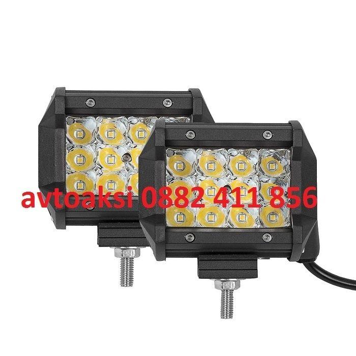 LED BAR/Лед бар с 12 мощни диода 36W- 12/24V цената е за 1бр