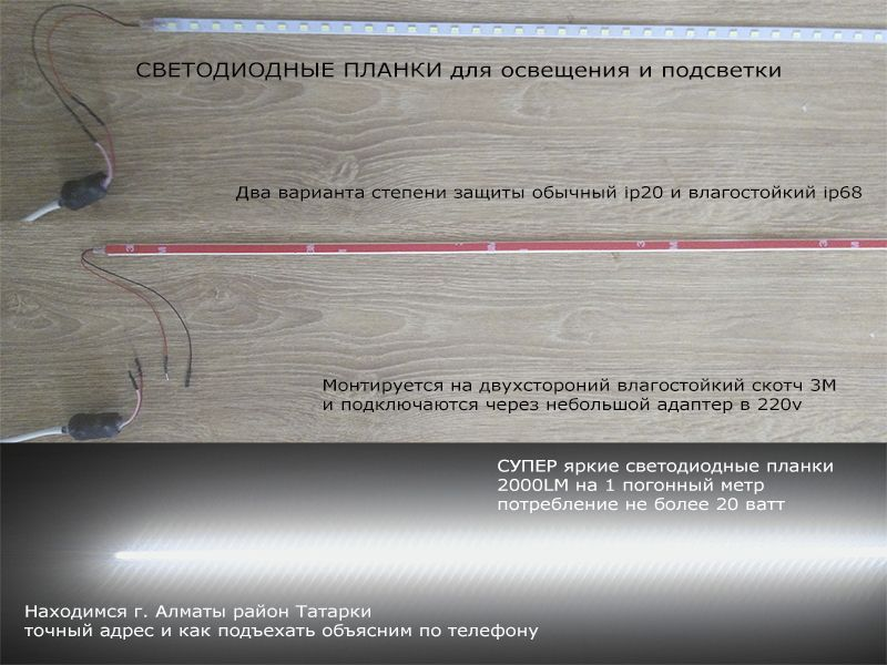 ЛЕД ПЛАНКИ ЛЕНТЫ СВЕТОДИОДНЫЕ Led лампы лампочки светильники ip20/ip68