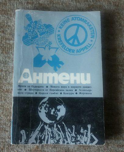 """Списание """"Антени"""", бр. 6 от 1987 г. - 3,50 лв."""