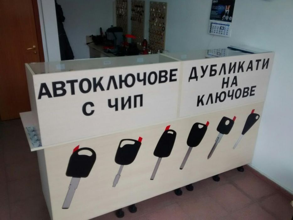 Автомобилни ключове с чип и дистанционно. к.к. Слънчев ден - image 1